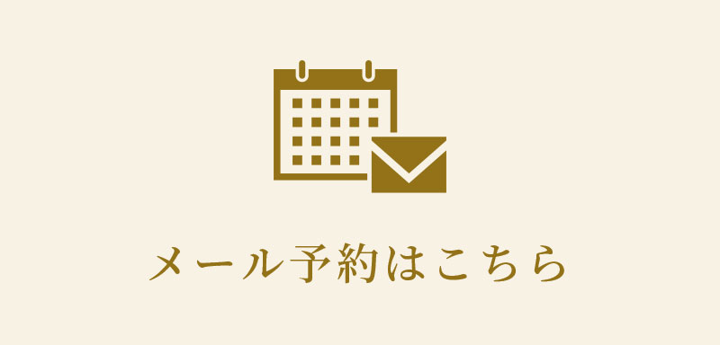 メール予約